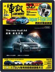 Carnews Magazine 一手車訊 (Digital) Subscription July 25th, 2016 Issue