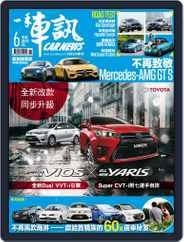 Carnews Magazine 一手車訊 (Digital) Subscription June 8th, 2016 Issue