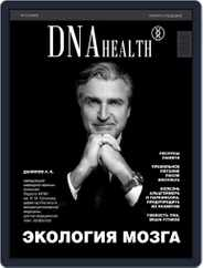 DNA Health (Digital) Subscription June 1st, 2020 Issue
