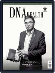 DNA Health (Digital) Subscription February 1st, 2020 Issue