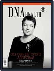 DNA Health (Digital) Subscription October 1st, 2019 Issue