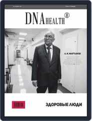 DNA Health (Digital) Subscription November 1st, 2018 Issue