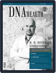 DNA Health (Digital) Subscription October 1st, 2018 Issue