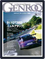 GENROQ ゲンロク (Digital) Subscription August 25th, 2015 Issue