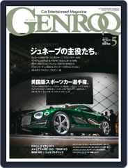 GENROQ ゲンロク (Digital) Subscription April 2nd, 2015 Issue