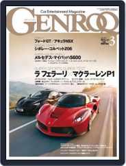 GENROQ ゲンロク (Digital) Subscription January 25th, 2015 Issue