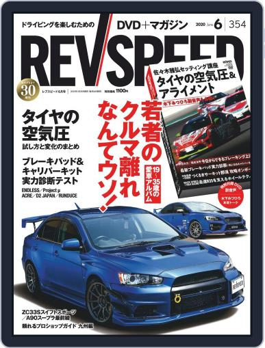 REV SPEED April 27th, 2020 Digital Back Issue Cover