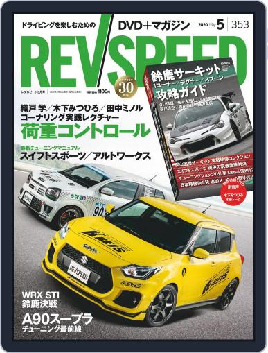 REV SPEED March 27th, 2020 Digital Back Issue Cover