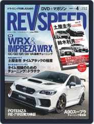 REV SPEED (Digital) Subscription February 27th, 2020 Issue