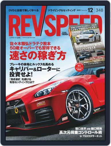 REV SPEED October 27th, 2019 Digital Back Issue Cover
