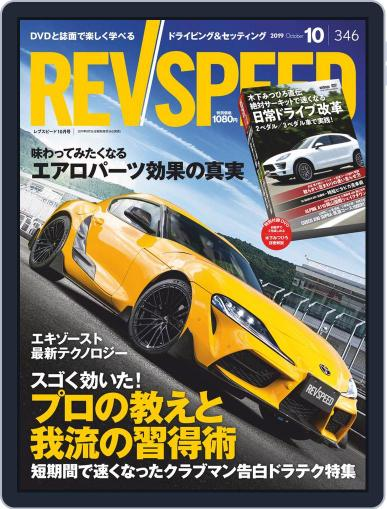 REV SPEED August 27th, 2019 Digital Back Issue Cover