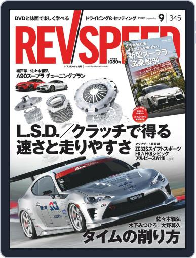 REV SPEED July 27th, 2019 Digital Back Issue Cover