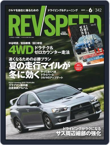 REV SPEED April 27th, 2019 Digital Back Issue Cover