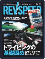 REV SPEED (Digital) Subscription March 27th, 2019 Issue