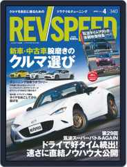 REV SPEED (Digital) Subscription February 27th, 2019 Issue