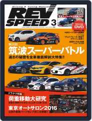 REV SPEED (Digital) Subscription February 1st, 2016 Issue