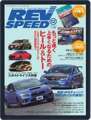 REV SPEED (Digital) Subscription October 26th, 2015 Issue