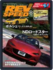REV SPEED (Digital) Subscription June 30th, 2015 Issue