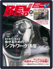 REV SPEED (Digital) Subscription June 1st, 2015 Issue