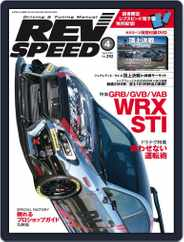 REV SPEED (Digital) Subscription March 2nd, 2015 Issue