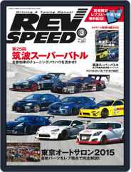 REV SPEED (Digital) Subscription January 27th, 2015 Issue
