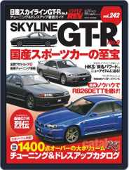 ハイパーレブ HYPER REV (Digital) Subscription March 19th, 2020 Issue