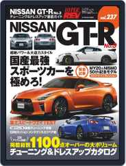 ハイパーレブ HYPER REV (Digital) Subscription August 2nd, 2019 Issue
