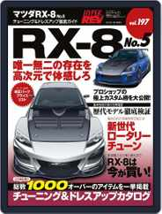 ハイパーレブ HYPER REV (Digital) Subscription October 8th, 2015 Issue