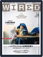 Wired Japan (Digital) Subscription March 10th, 2014 Issue