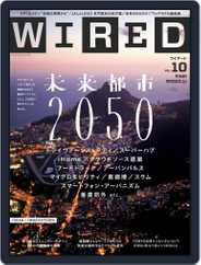 Wired Japan (Digital) Subscription November 22nd, 2013 Issue