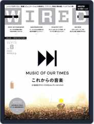 Wired Japan (Digital) Subscription June 11th, 2013 Issue
