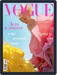 Vogue Russia Magazine (Digital) Subscription August 1st, 2020 Issue