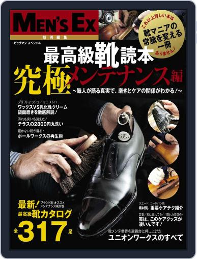Men's Ex特別編集 最高級靴読本 December 17th, 2012 Digital Back Issue Cover