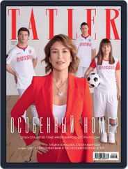 Tatler Russia Magazine (Digital) Subscription June 1st, 2020 Issue