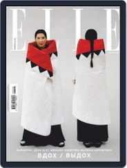 Elle Russia Magazine (Digital) Subscription June 1st, 2020 Issue