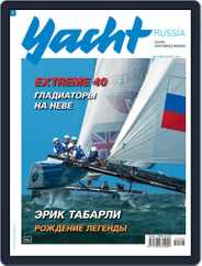 Yacht Russia Magazine (Digital) Subscription June 26th, 2014 Issue