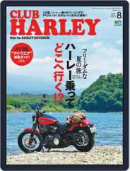 Club Harley クラブ・ハーレー Magazine (Digital) Subscription July 14th, 2020 Issue