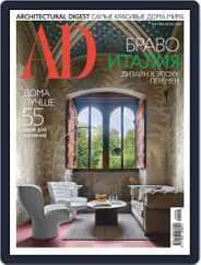 Ad Russia Magazine (Digital) Subscription June 1st, 2020 Issue