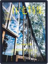 新建築 住宅特集 jutakutokushu Magazine (Digital) Subscription July 5th, 2020 Issue