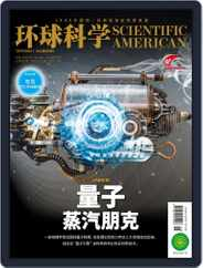 Scientific American Chinese Edition Magazine (Digital) Subscription June 19th, 2020 Issue