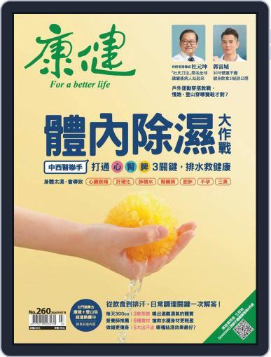 Common Health Magazine 康健