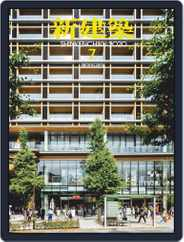 新建築 shinkenchiku Magazine (Digital) Subscription July 10th, 2020 Issue