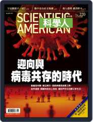 Scientific American Traditional Chinese Edition 科學人中文版 Magazine (Digital) Subscription May 29th, 2020 Issue