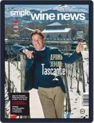Simple Wine News Magazine (Digital) Subscription April 15th, 2020 Issue
