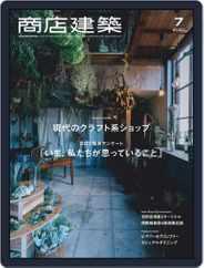 商店建築 shotenkenchiku Magazine (Digital) Subscription June 30th, 2020 Issue