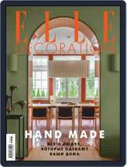 Elle Decoration Magazine (Digital) Subscription March 1st, 2020 Issue