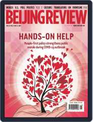 Beijing Review Magazine (Digital) Subscription May 21st, 2020 Issue