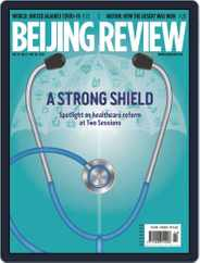 Beijing Review Magazine (Digital) Subscription May 28th, 2020 Issue