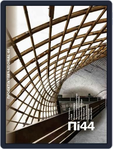Проект International/project International December 1st, 2017 Digital Back Issue Cover