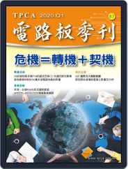 Tpca Magazine 電路板會刊 (Digital) Subscription April 29th, 2020 Issue